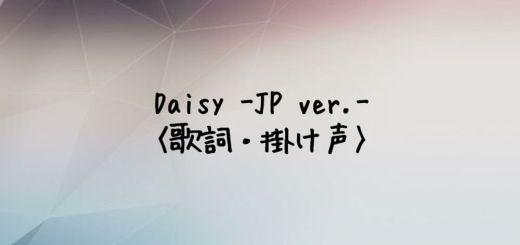PENTAGON(ペンタゴン) Daisy -Japanese Ver. -【歌詞・掛け声】