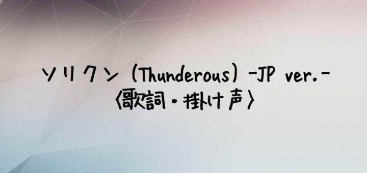 Stray Kids(スキズ) ソリクン (Thunderous) -Japanese Ver. -【歌詞・掛け声】