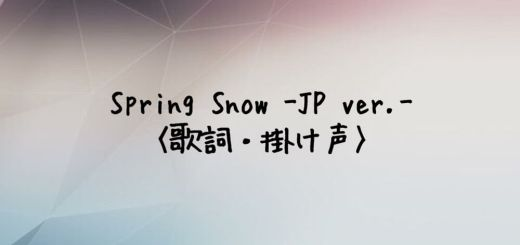 PENTAGON(ペンタゴン) Spring Snow -Japanese Ver. -【歌詞・掛け声】