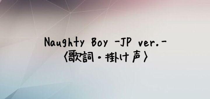PENTAGON(ペンタゴン) Naughty Boy -Japanese Ver. -【歌詞・掛け声】