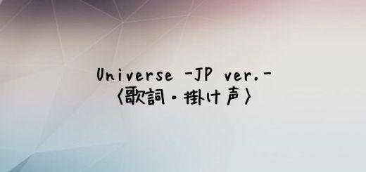 NIK(ニック) Universe -Japanese Ver. -【歌詞・掛け声】