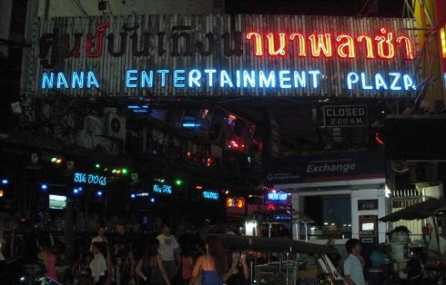 タイ王国バンコクのナナプラザ