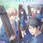 "English Dub Review: Kono Oto Tomare!: Sounds of Life ""Kuon"""