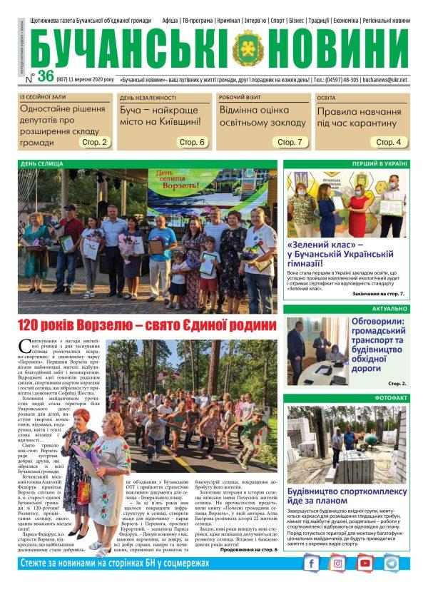 Газета Бучанські новини випуск 36 2020 (1)