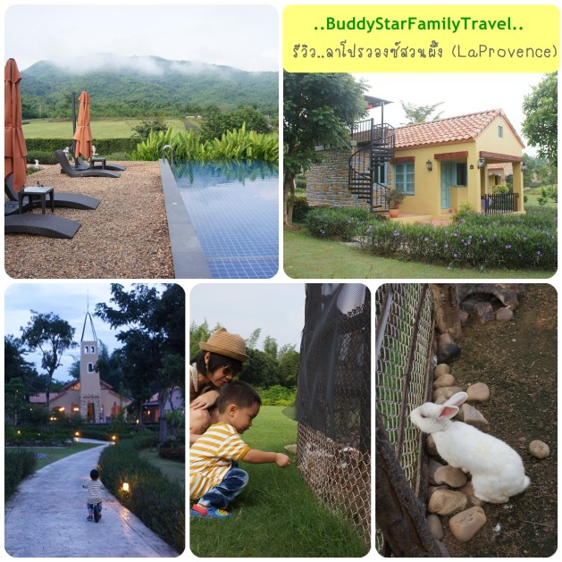 ที่พักสวนผึ้ง,มีสระว่ายน้ำ,พาลูกเที่ยวสวนผึ้ง,พาครอบครัวเที่ยวสวนผึ้ง,พาลูกเที่ยว,พาครอบครัวเที่ยว,สวนผึ้ง,พาลูกเที่ยวเสาร์อาทิตย์, ที่เที่ยวเด็ก