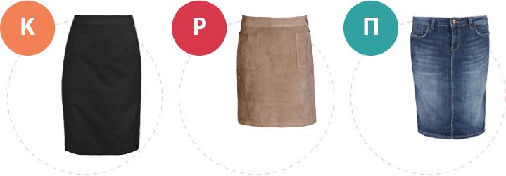 Basic-wardrobe-skirt