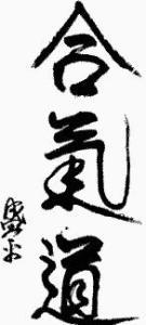 """Calligraphy of """"Aikido"""" by O-Sensei Morihei Ueshiba. Source: Wikimedia Commons"""