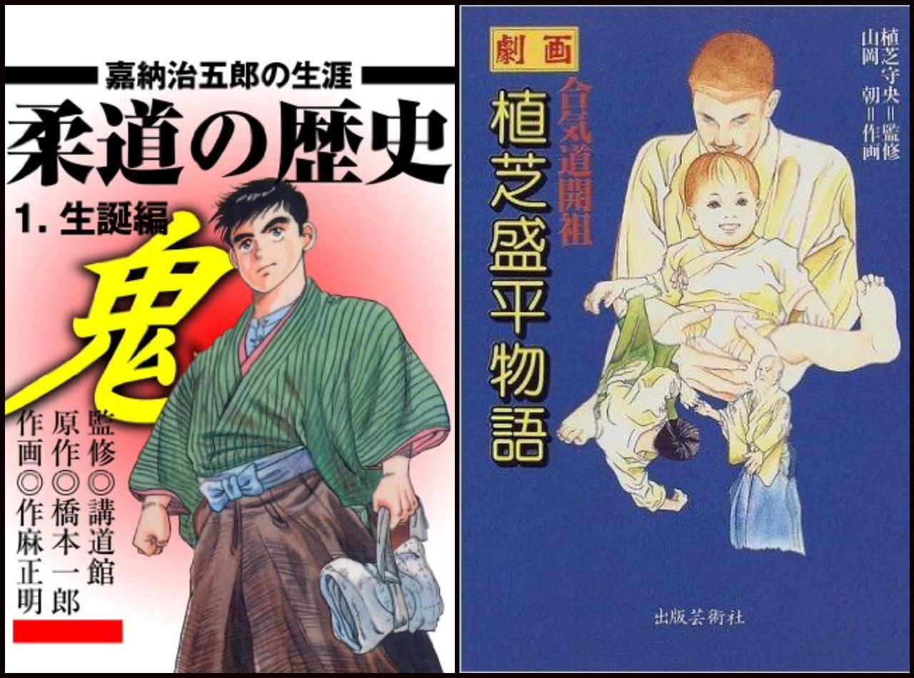 Ueshiba Morihei and Kano Jigoro – as seen through Manga
