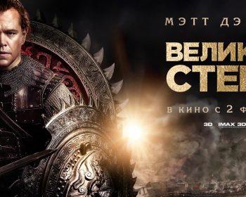 Великая стена, фильм 2016 - премьера