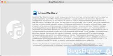 Bundled installer promoting Advanced Mac Cleaner