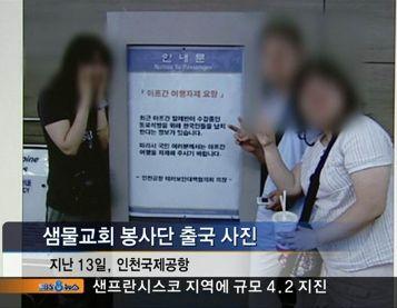 korean hostages in afghanistan
