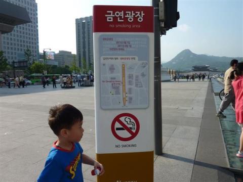 Gwanghwamun Plaza is a No Smoking zone!