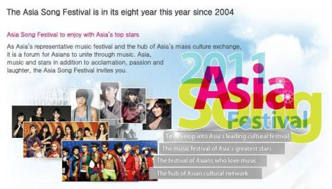 2011 Asia Song Festival in Daegu