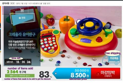 Crayola toys at 83% discount!