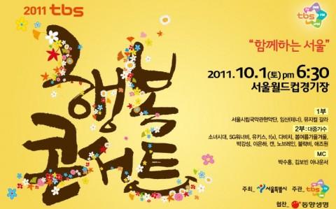 Happy Concert 2011