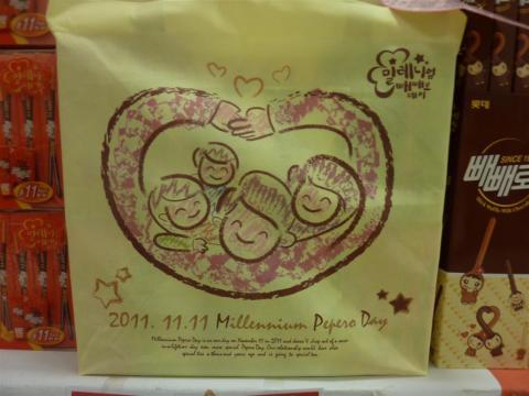 11.11.11 Millennium Pepero Day