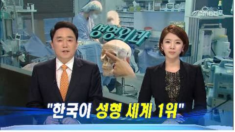 On MBC news...
