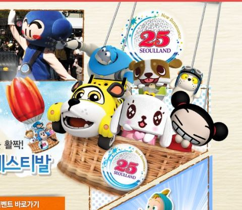 Seoul Land celebrates 25 Years