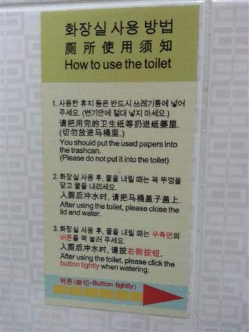 Can you guess which tourist spot's restroom can the sign be found?