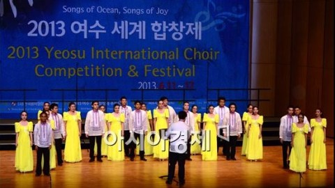 The UST Singers at the Yeosu International Choir Competition