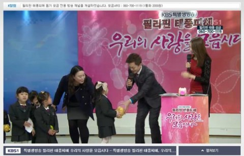 KBS Special Broadcast for Typhoon Yolanda on November 14th