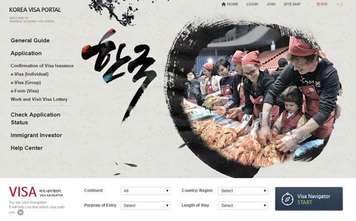 korea-visa-portal3