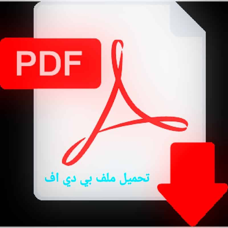 مسالك العلة وأثرها في الإستدلال عند العلامة الدكتور الشيخ يوسف القرضاوي