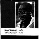 Read more about the article كتاب في سبيل الحق أو قصة حياتي pdf