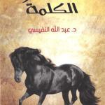 Read more about the article على صهوة الكلمة pdf
