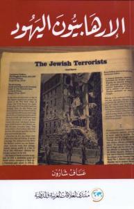 الإرهابيون اليهود PDF
