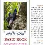 Read more about the article كتاب صخرة الاساس css