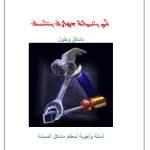 Read more about the article قم بصيانة جهازك بنفسك (مشاكل وحلول) المؤلف عزيز عبدالله