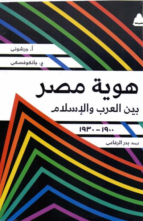 هوية مصر بين العرب والاسلام