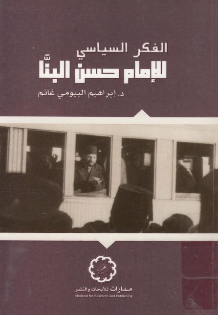 الفكر السياسي للامام حسن البنا pdf