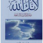 كتاب لأنك الله pdf