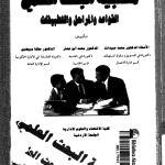 Read more about the article منهجية البحث العلمي القواعد والمراحل والتطبيقات pdf