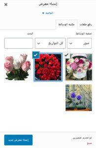 اختيار الصور