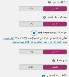 خريطة موقع XML
