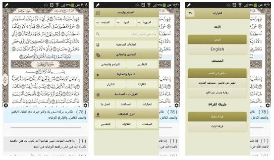 Ayat – Al-Qur'an