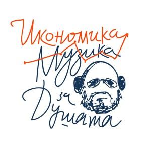 Ikonomika_za_dushata(5)