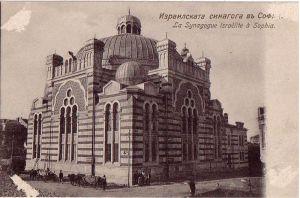 Пощенска картичка на Софийската синагога 1920-30г.