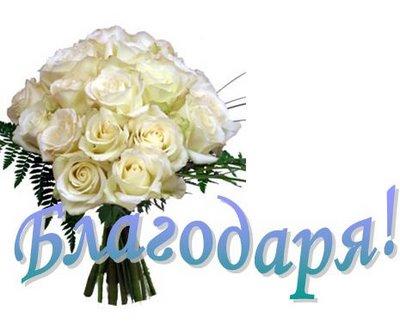 BLAGODARIA