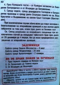 Страница от Православния календар, в която се указват забрани. На нея е отбелязанточно периодът, който включва