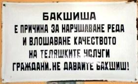 Лозунги, плакати и надписи от тоталитарния период 1944-1989 г.
