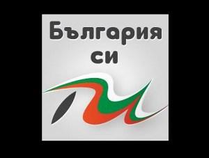 bulgaria_si_ti