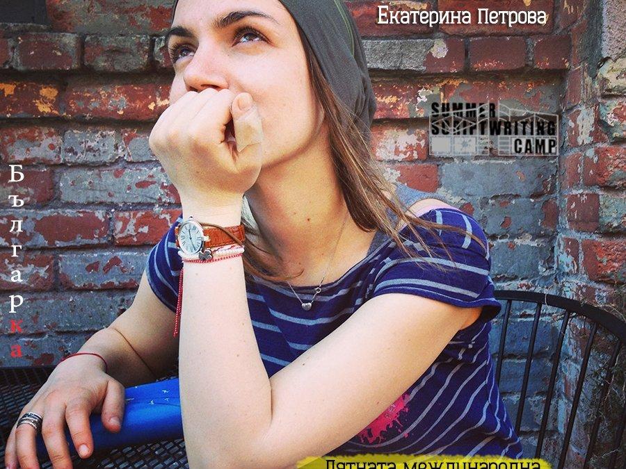 Пътешественик без граници – Екатерина Петрова