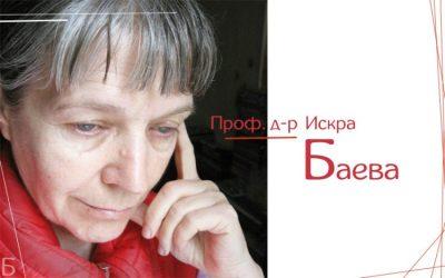 """""""Дълг на интелектуалеца – това е защитата на морала в обществото!"""" – интервю с Искра Баева"""