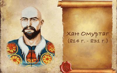Строителят Омуртаг – от бога владетел на земята, гдето се е родил