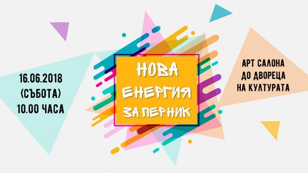 """""""Нова енергия за Перник"""" – среща на активните хора в града"""