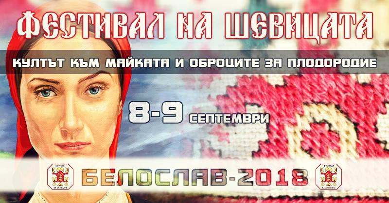 """Фестивал на шевицата """"Култът към майката и оброците за плодородие"""" – 8-ми и 9-ти септември, гр. Белослав"""